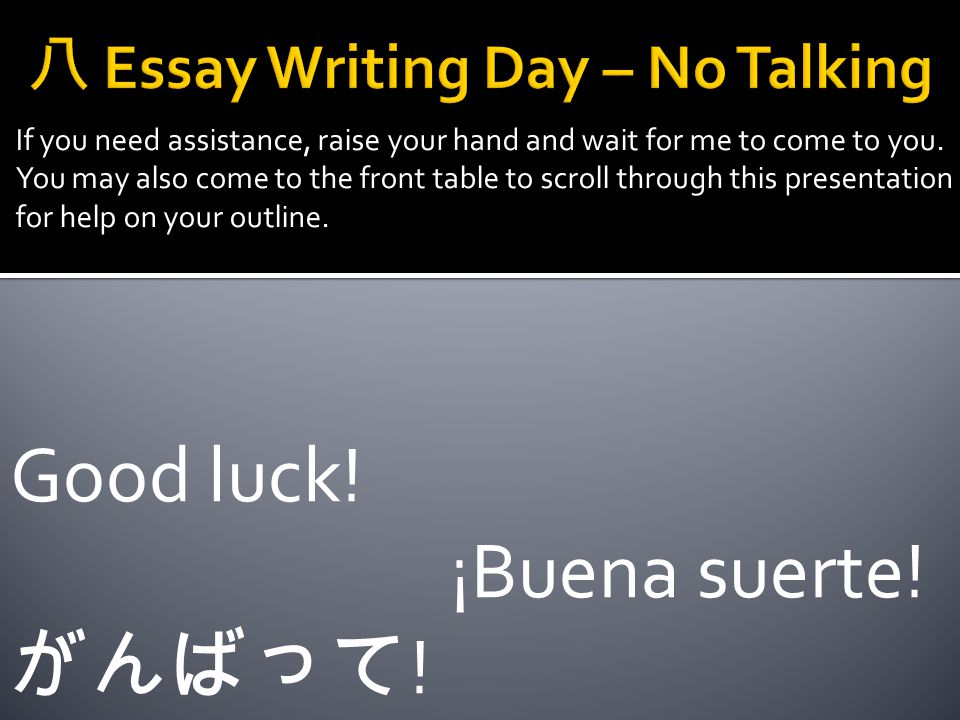 八 Essay Writing Day – No Talking