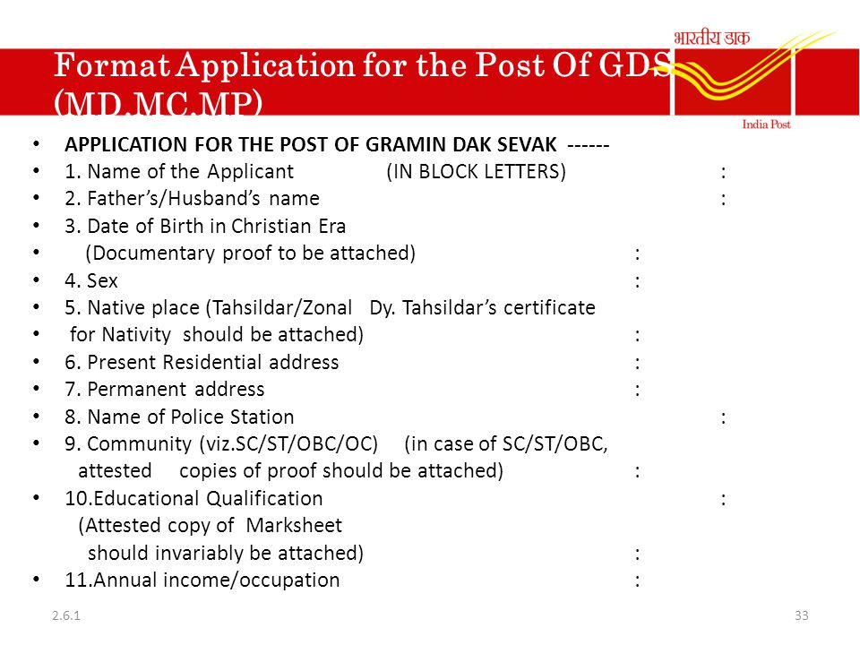 Format Application for the Post Of GDS (MD,MC,MP)