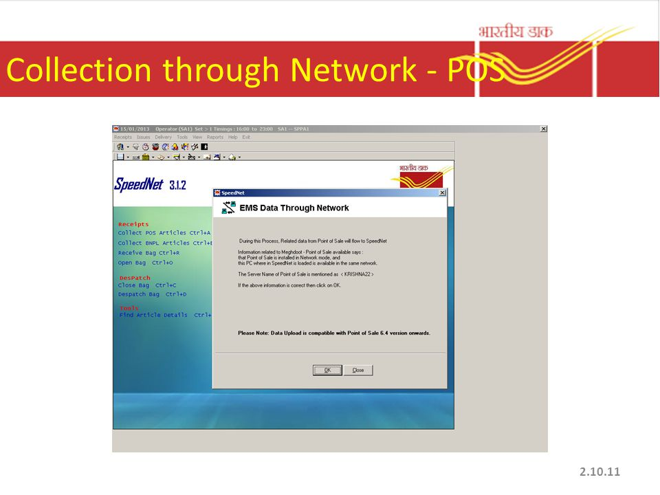 Collection through Network - POS