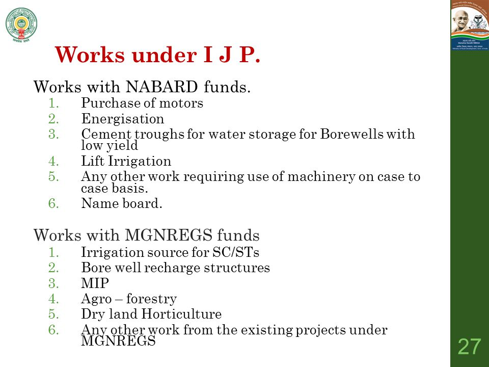 Works under I J P. Works with NABARD funds. Works with MGNREGS funds