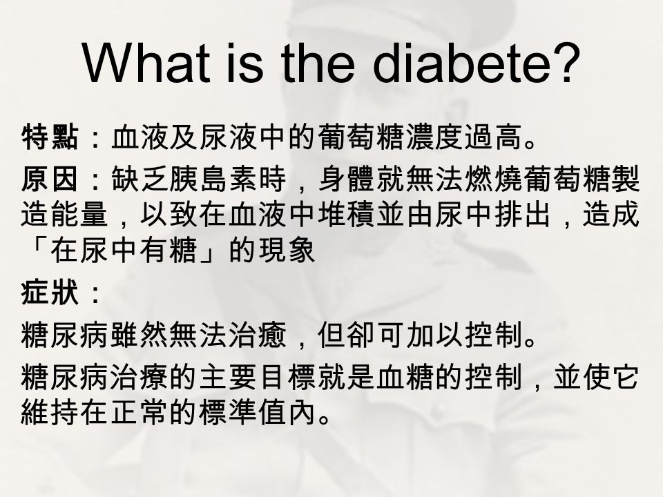 What is the diabete 特點:血液及尿液中的葡萄糖濃度過高。