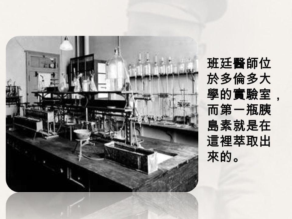 班廷醫師位於多倫多大學的實驗室,而第一瓶胰島素就是在這裡萃取出來的。