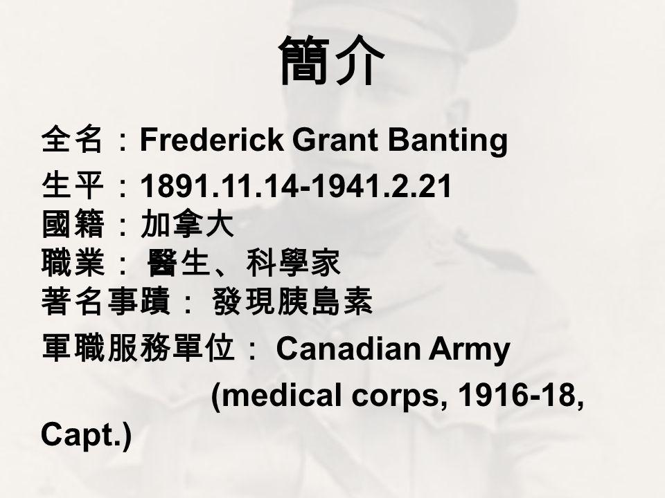 簡介 全名:Frederick Grant Banting