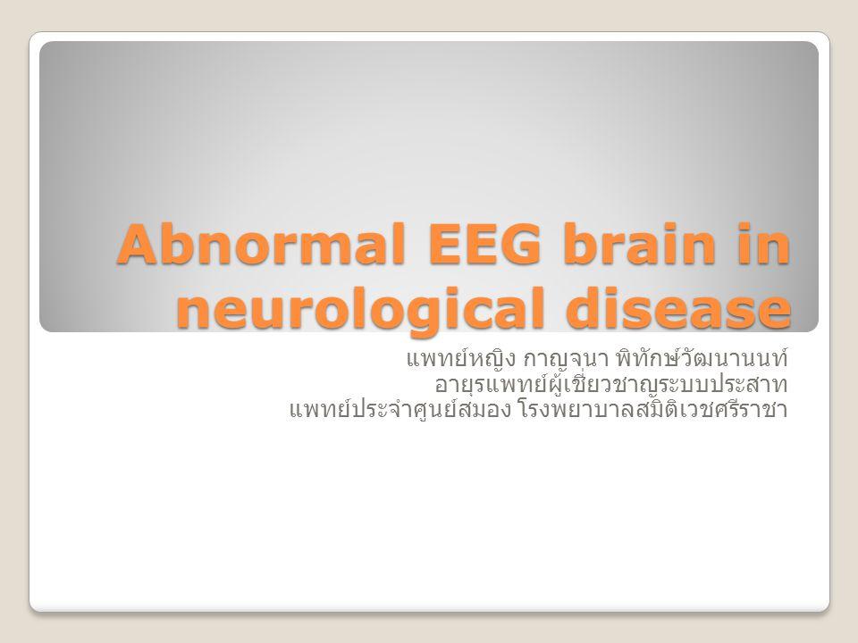 Abnormal EEG brain in neurological disease