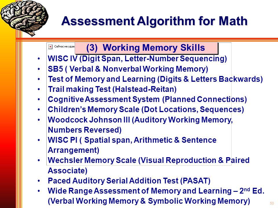 Assessment Algorithm for Math (3) Working Memory Skills