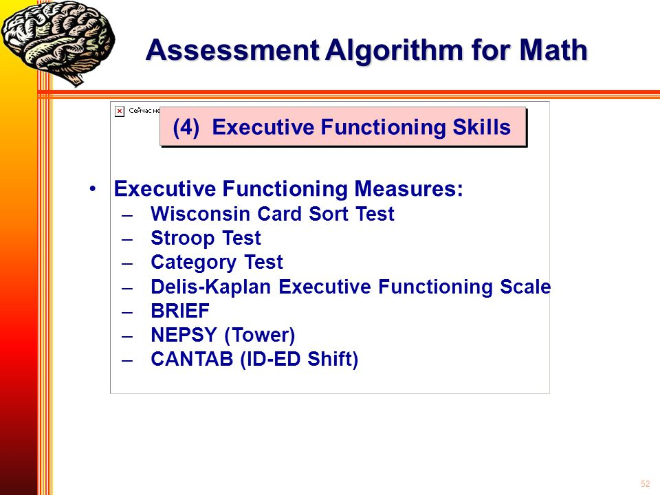 Assessment Algorithm for Math (4) Executive Functioning Skills