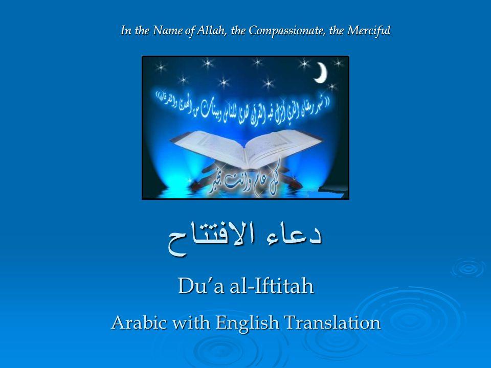 Du'a al-Iftitah Arabic with English Translation