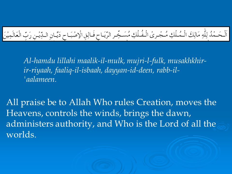 All praise be to Allah Who rules Creation, moves the Heavens, controls the winds, brings the dawn, administers authority, and Who is the Lord of all the worlds.