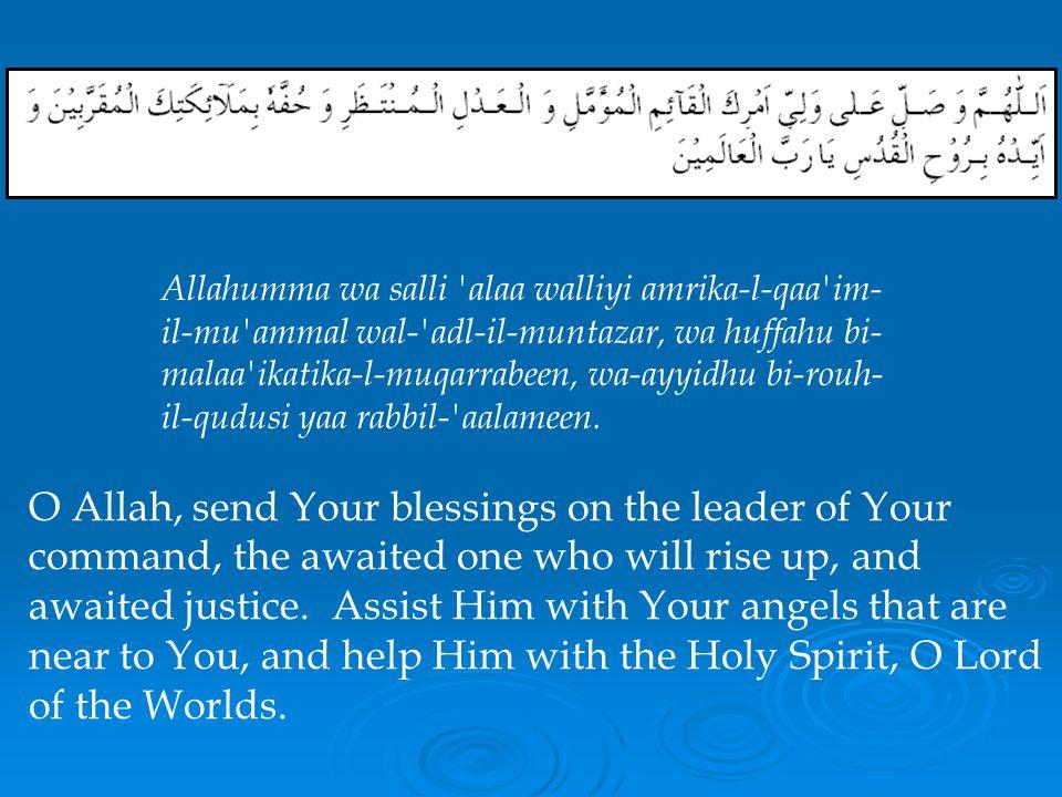 Allahumma wa salli alaa walliyi amrika-l-qaa im-il-mu ammal wal- adl-il-muntazar, wa huffahu bi-malaa ikatika-l-muqarrabeen, wa-ayyidhu bi-rouh-il-qudusi yaa rabbil- aalameen.