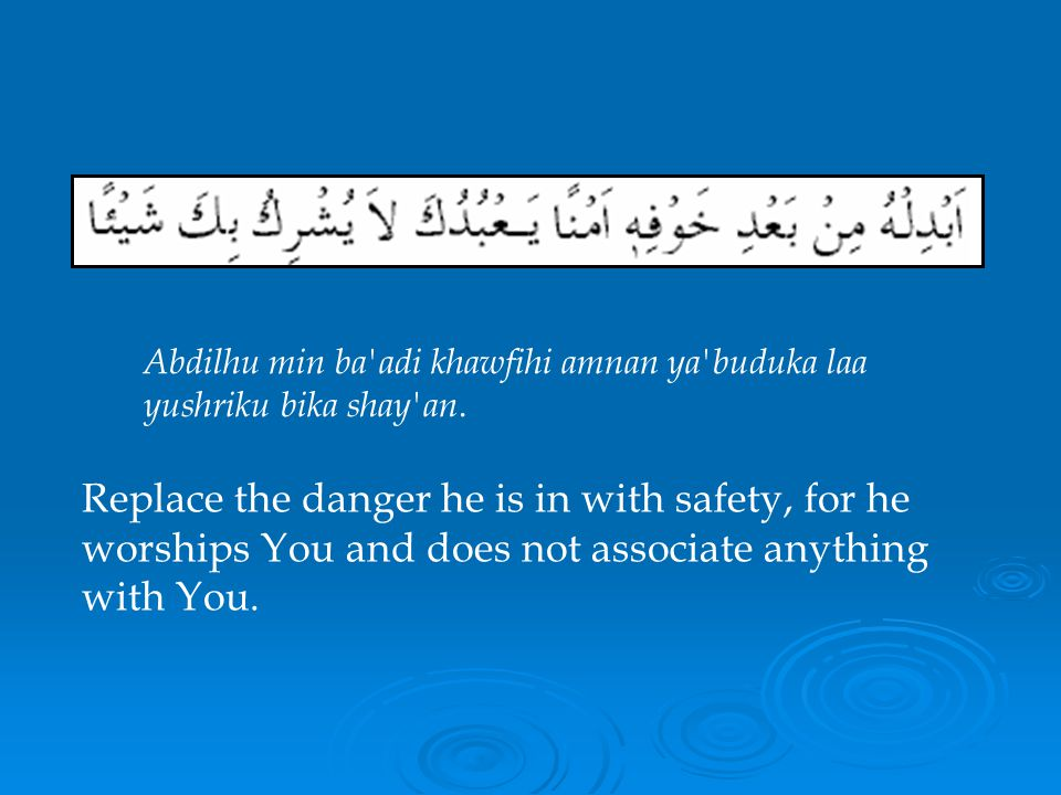 Replace the danger he is in with safety, for he worships You and does not associate anything with You.