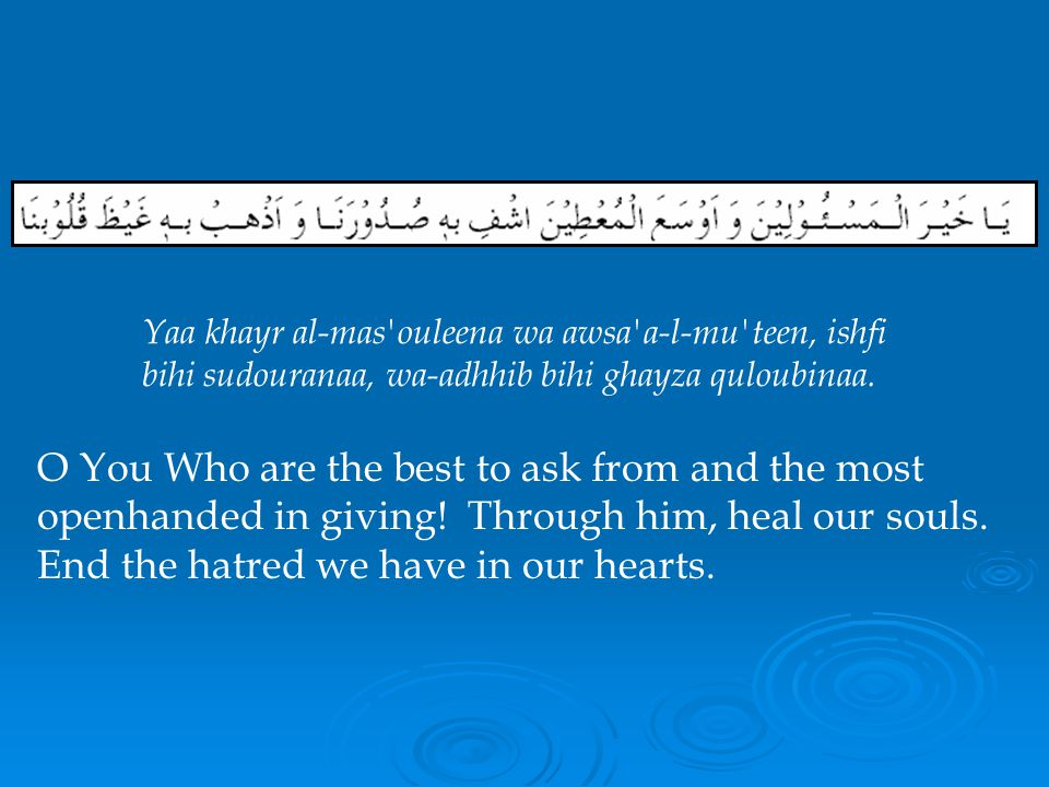 O You Who are the best to ask from and the most openhanded in giving