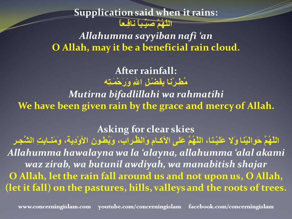 Supplication said when it rains: اللّهُمَّ صَيِّـباً نافِـعاً