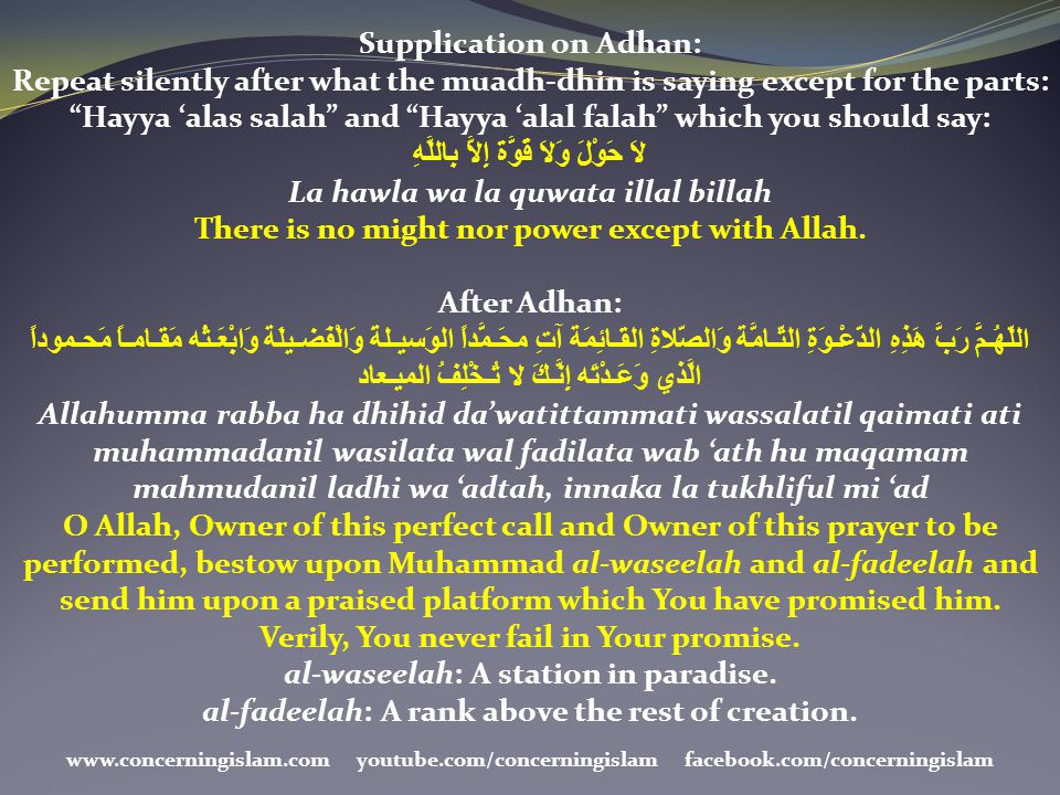al-fadeelah: A rank above the rest of creation.
