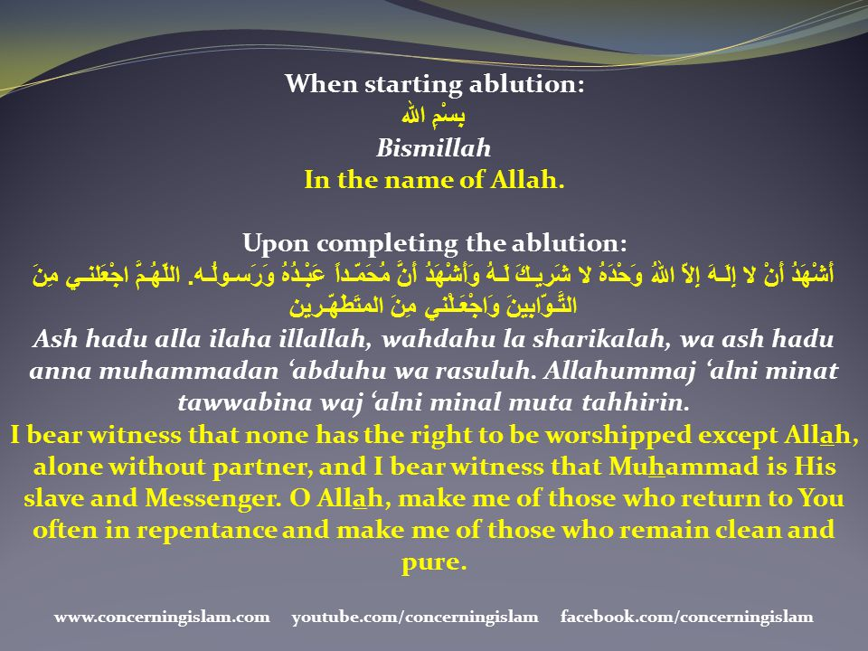 When starting ablution: بِسْمِ الله Bismillah In the name of Allah.