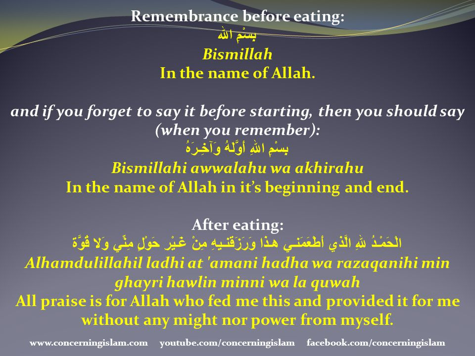 Remembrance before eating: بِسْمِ الله Bismillah In the name of Allah.