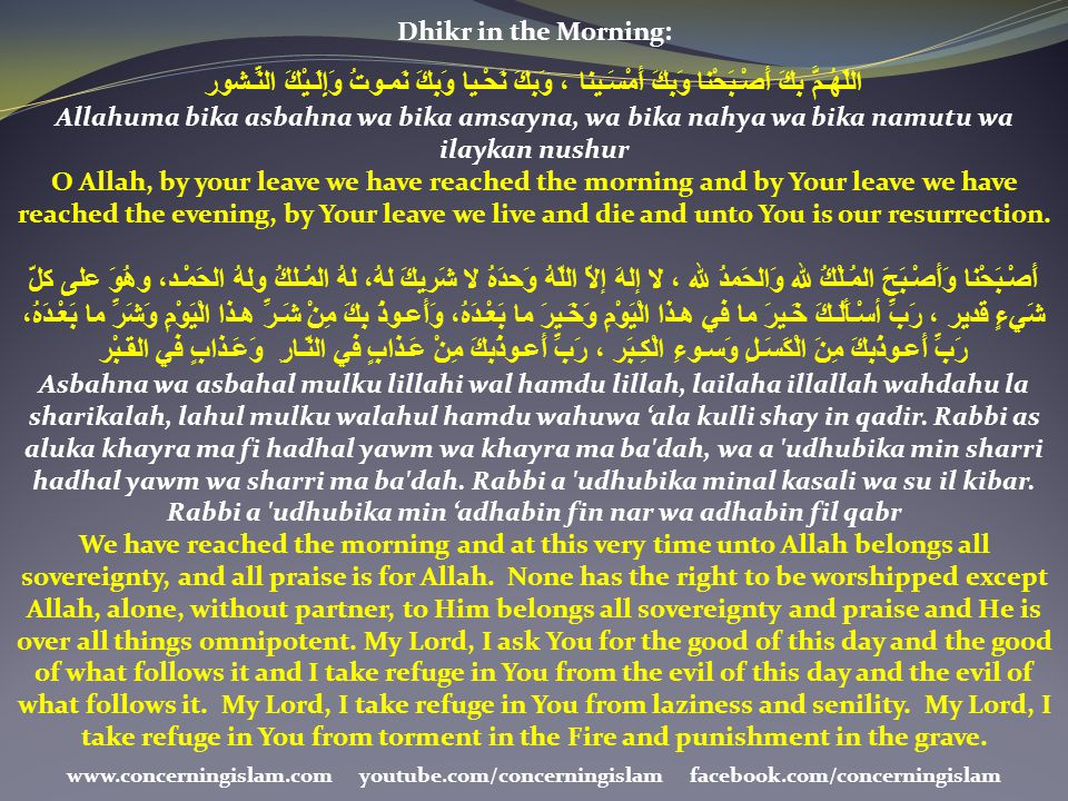 Dhikr in the Morning: اللّهُـمَّ بِكَ أَصْـبَحْنا وَبِكَ أَمْسَـينا ، وَبِكَ نَحْـيا وَبِكَ نَمـوتُ وَإِلَـيْكَ النِّـشور.