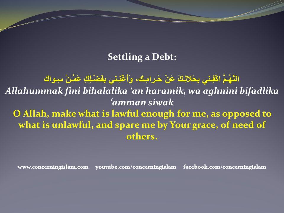 Settling a Debt: اللّهُـمَّ اكْفِـني بِحَلالِـكَ عَنْ حَـرامِـك، وَأَغْنِـني بِفَضْـلِكِ عَمَّـنْ سِـواك.