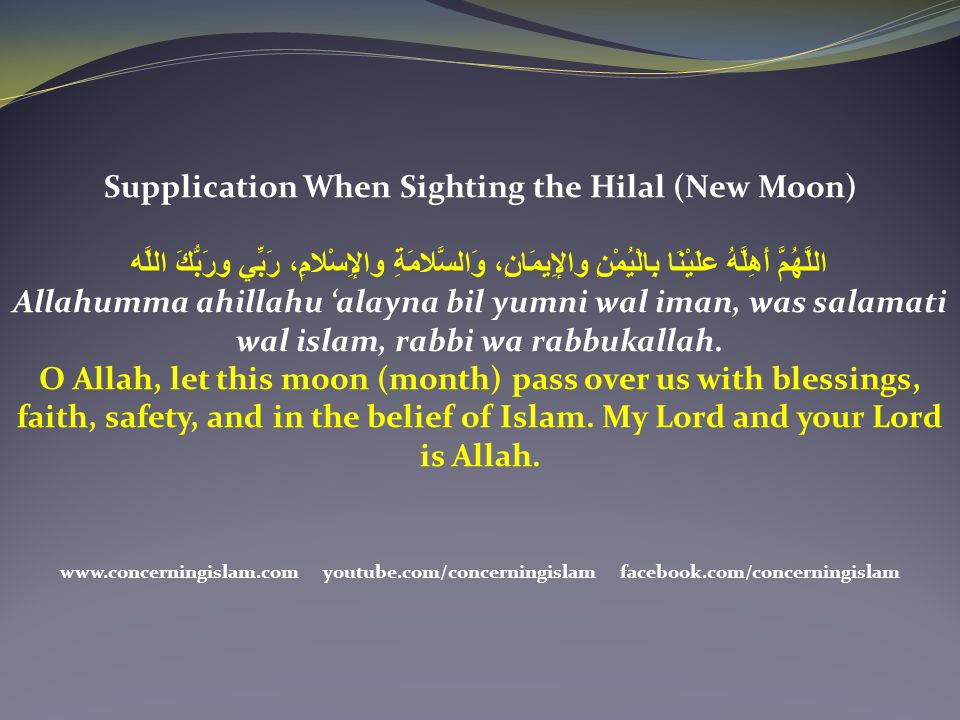 Supplication When Sighting the Hilal (New Moon)