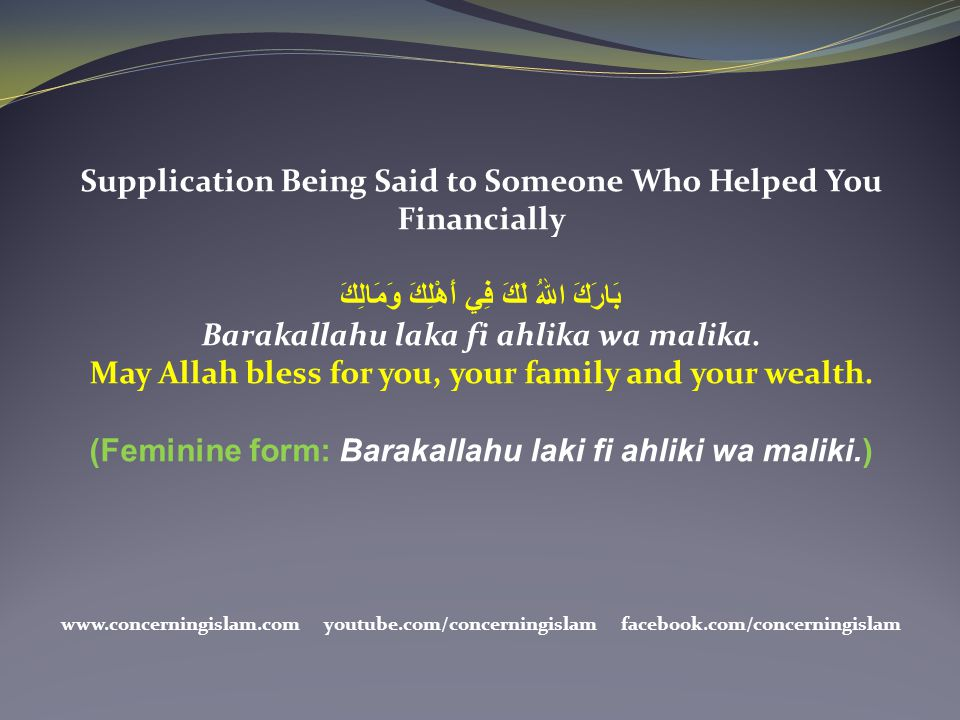 Supplication Being Said to Someone Who Helped You Financially