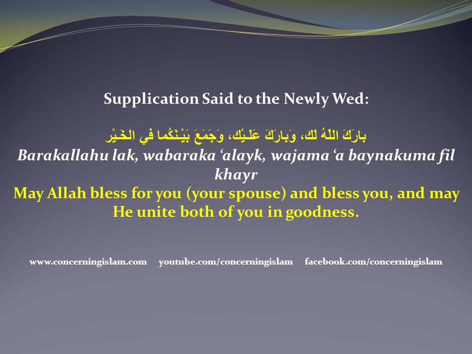 Supplication Said to the Newly Wed:
