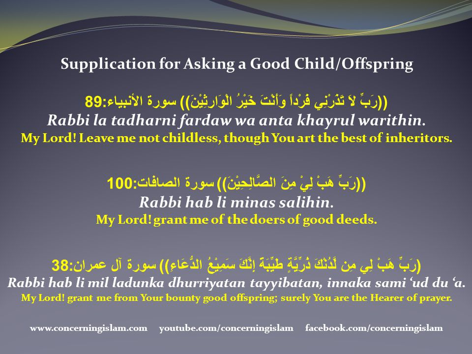 Supplication for Asking a Good Child/Offspring