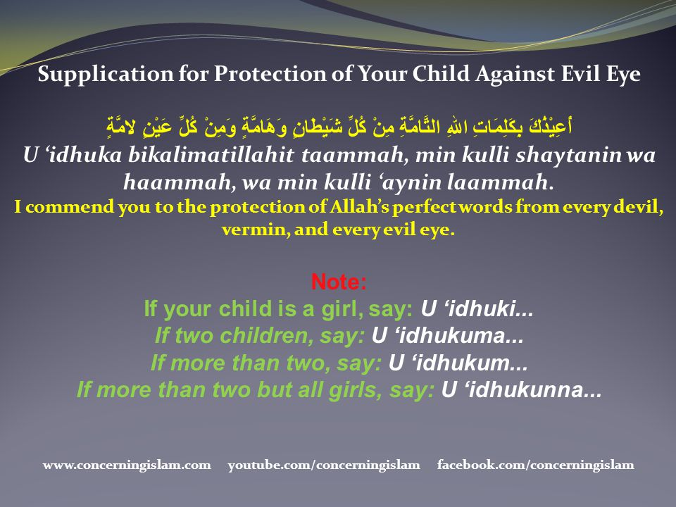 Supplication for Protection of Your Child Against Evil Eye