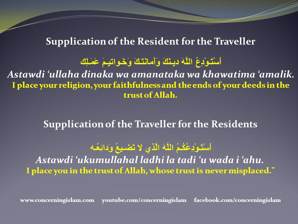 Supplication of the Resident for the Traveller
