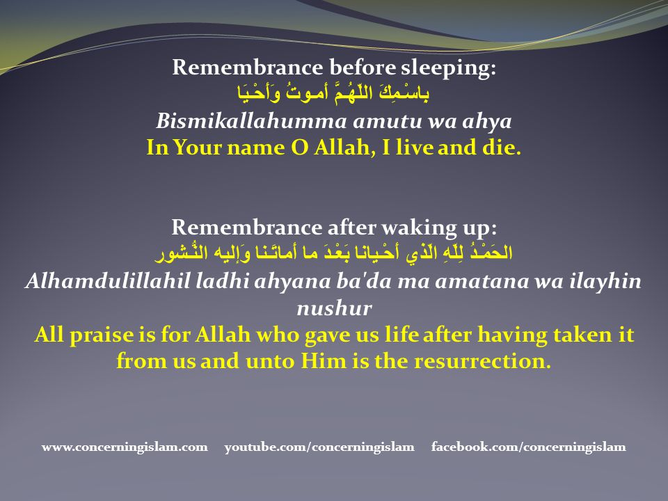 Remembrance before sleeping: بِاسْـمِكَ اللّهُـمَّ أَمـوتُ وَأَحْـيَا