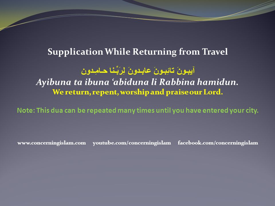 Supplication While Returning from Travel