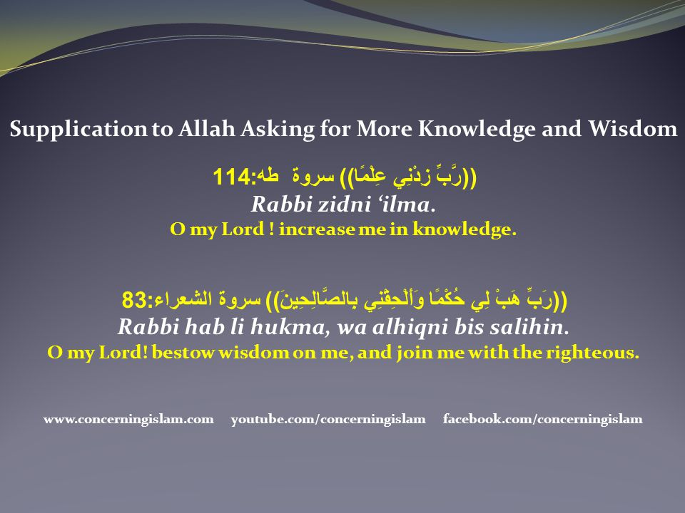Supplication to Allah Asking for More Knowledge and Wisdom