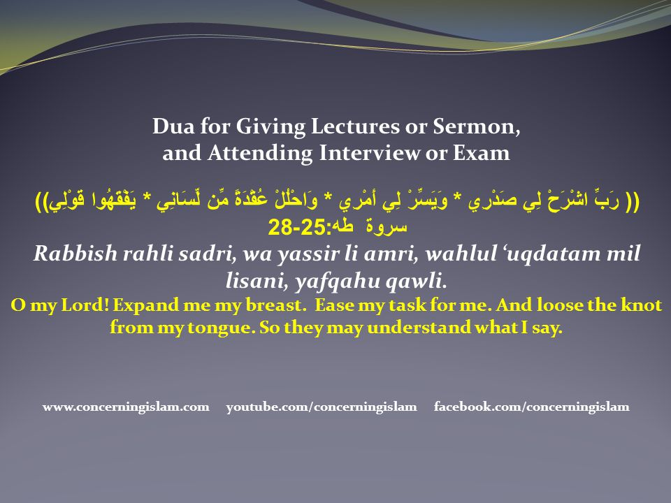 Dua for Giving Lectures or Sermon,
