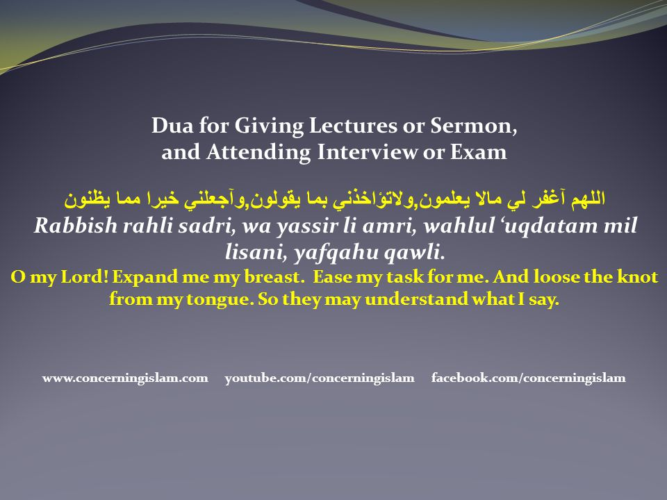 Dua for Giving Lectures or Sermon, and Attending Interview or Exam