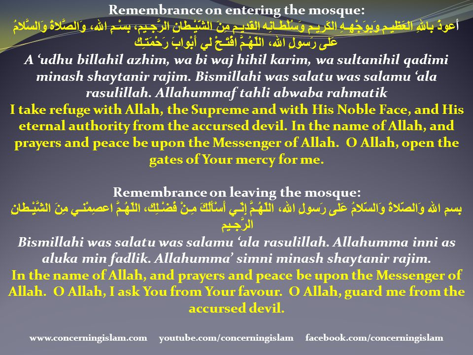 Remembrance on entering the mosque: