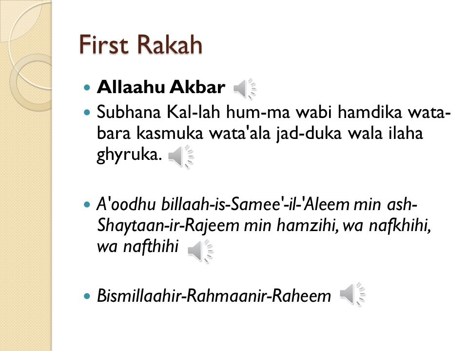 First Rakah Allaahu Akbar