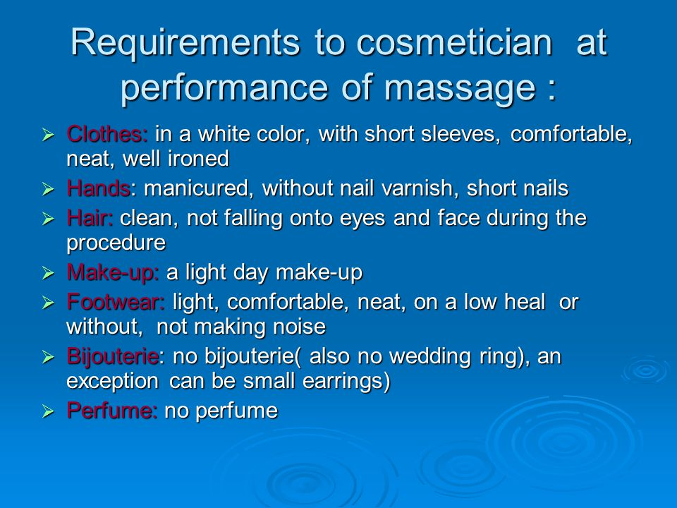 Requirements to cosmetician at performance of massage :