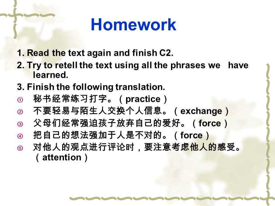Homework 1. Read the text again and finish C2.
