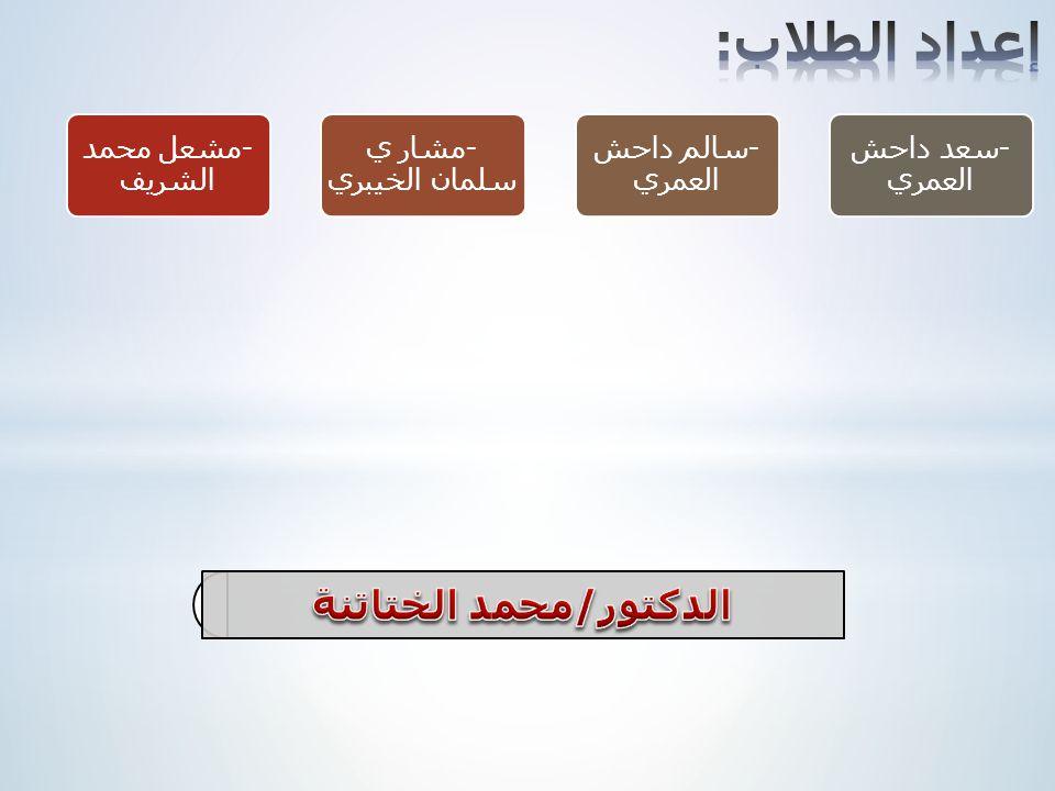 الدكتور/محمد الختاتنة