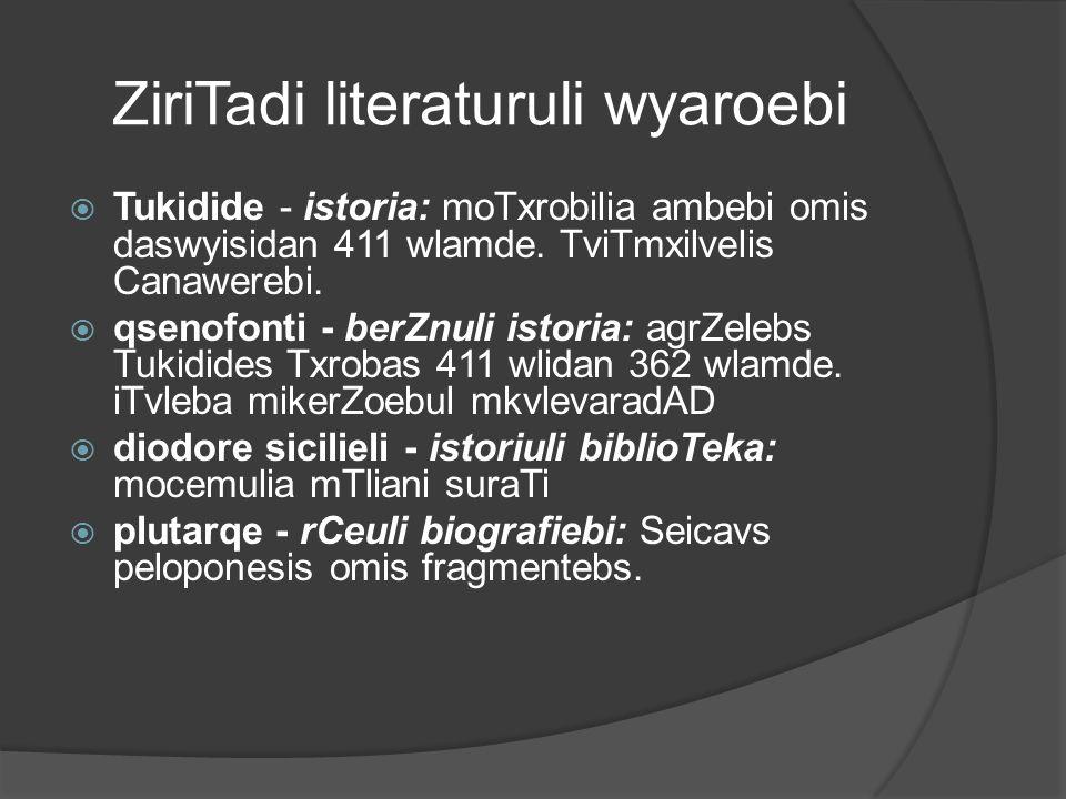 ZiriTadi literaturuli wyaroebi
