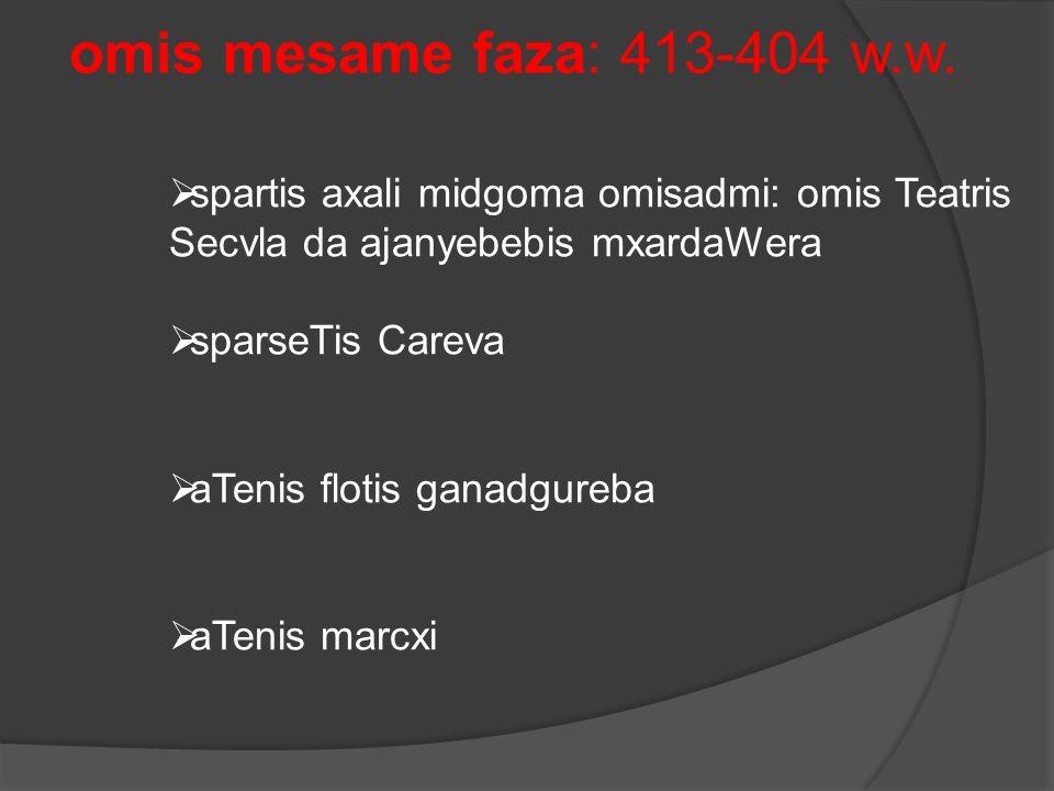 omis mesame faza: 413-404 w.w. spartis axali midgoma omisadmi: omis Teatris Secvla da ajanyebebis mxardaWera.