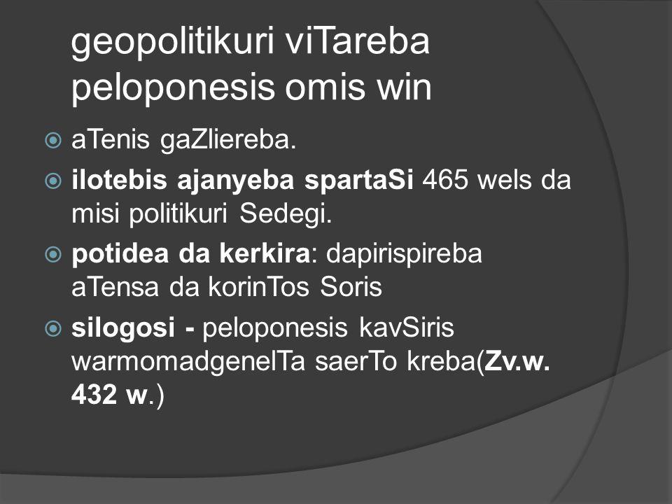 geopolitikuri viTareba peloponesis omis win