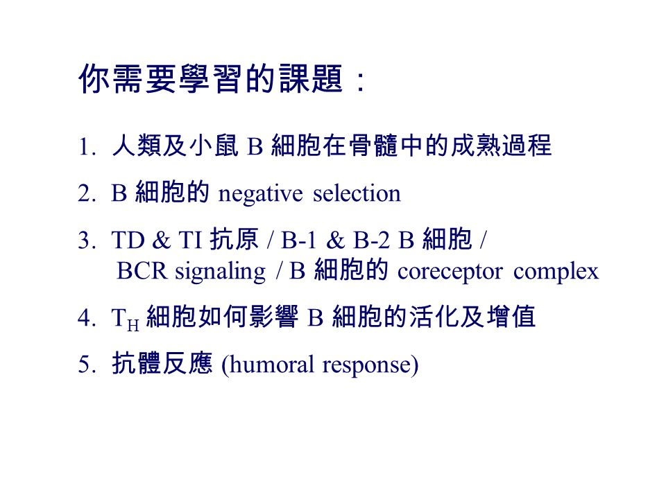 你需要學習的課題: 人類及小鼠 B 細胞在骨髓中的成熟過程 B 細胞的 negative selection