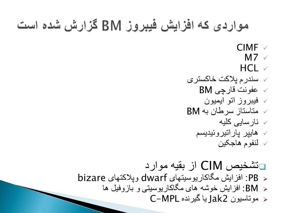 مواردی که افزایش فیبروز BM گزارش شده است