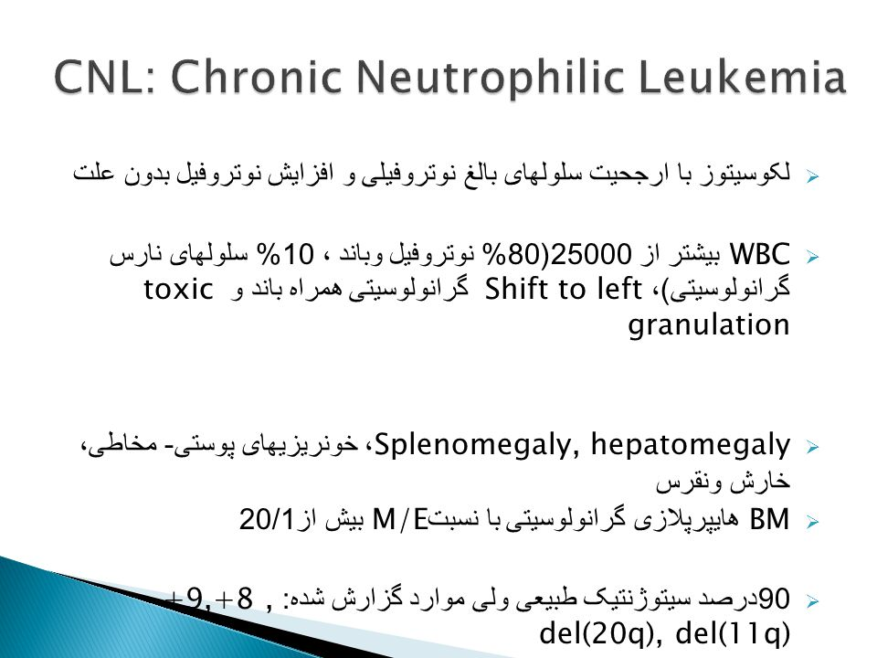 CNL: Chronic Neutrophilic Leukemia