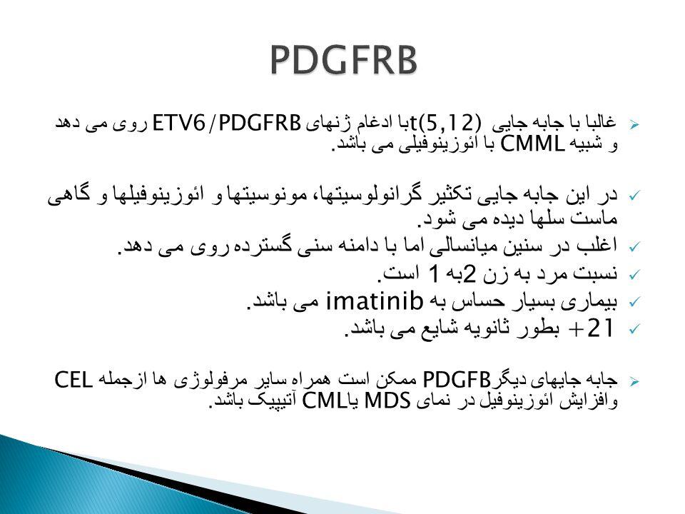 PDGFRB غالبا با جابه جایی t(5,12) با ادغام ژنهای ETV6/PDGFRB روی می دهد و شبیه CMML با ائوزینوفیلی می باشد.