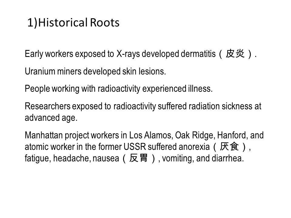 Historical Roots Early workers exposed to X-rays developed dermatitis(皮炎). Uranium miners developed skin lesions.