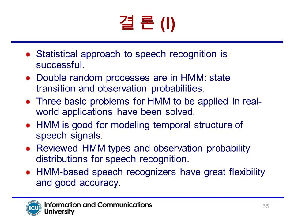 결 론 (I) Statistical approach to speech recognition is successful.
