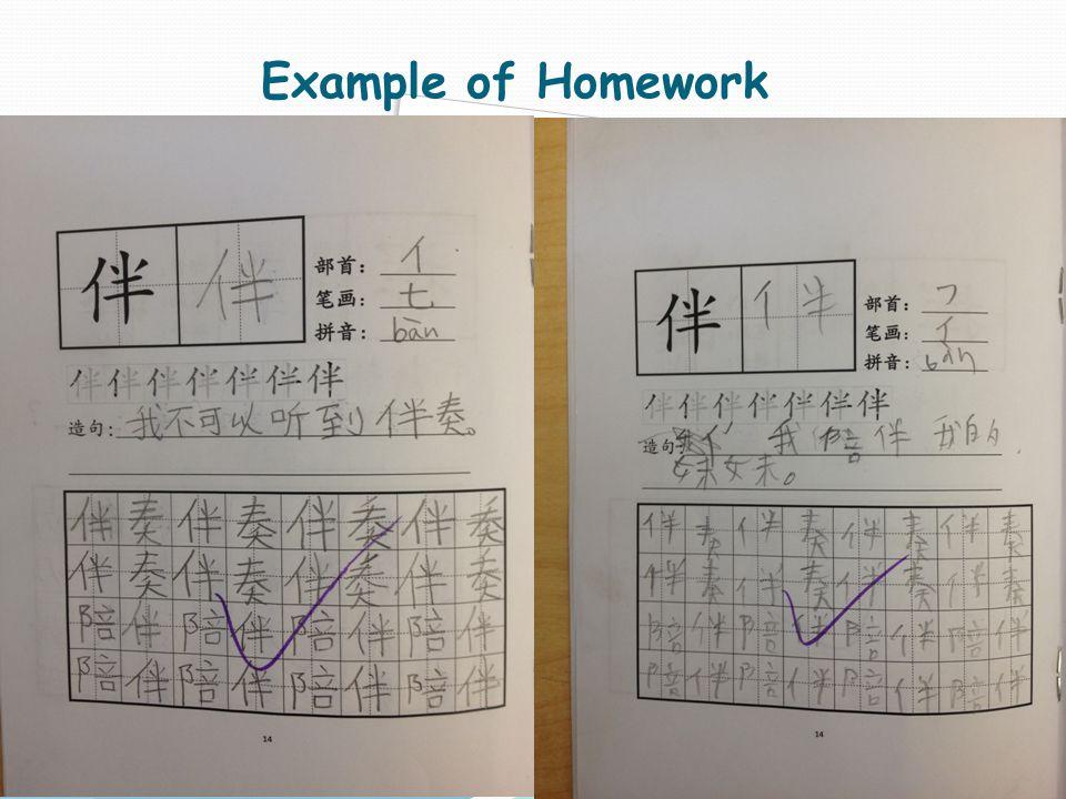 Example of Homework 放一张学生的作业照片