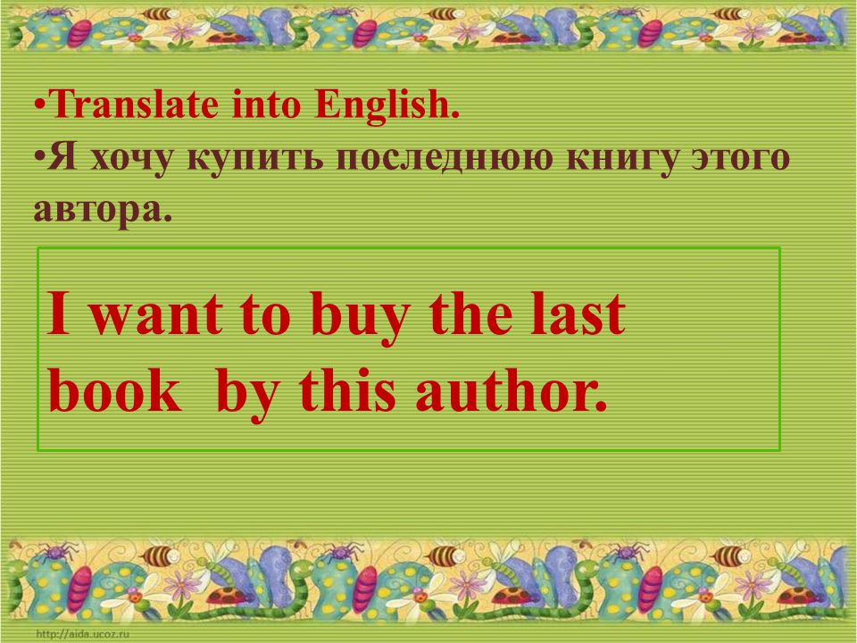 I want to buy the last book by this author.