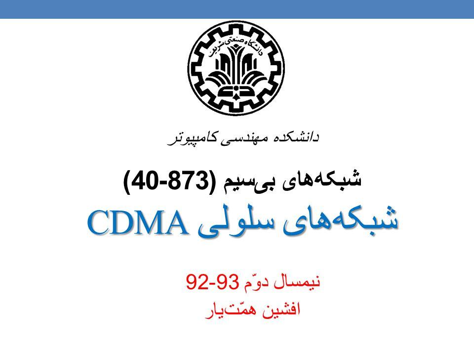 شبکههای بیسیم (873-40) شبکههای سلولی CDMA
