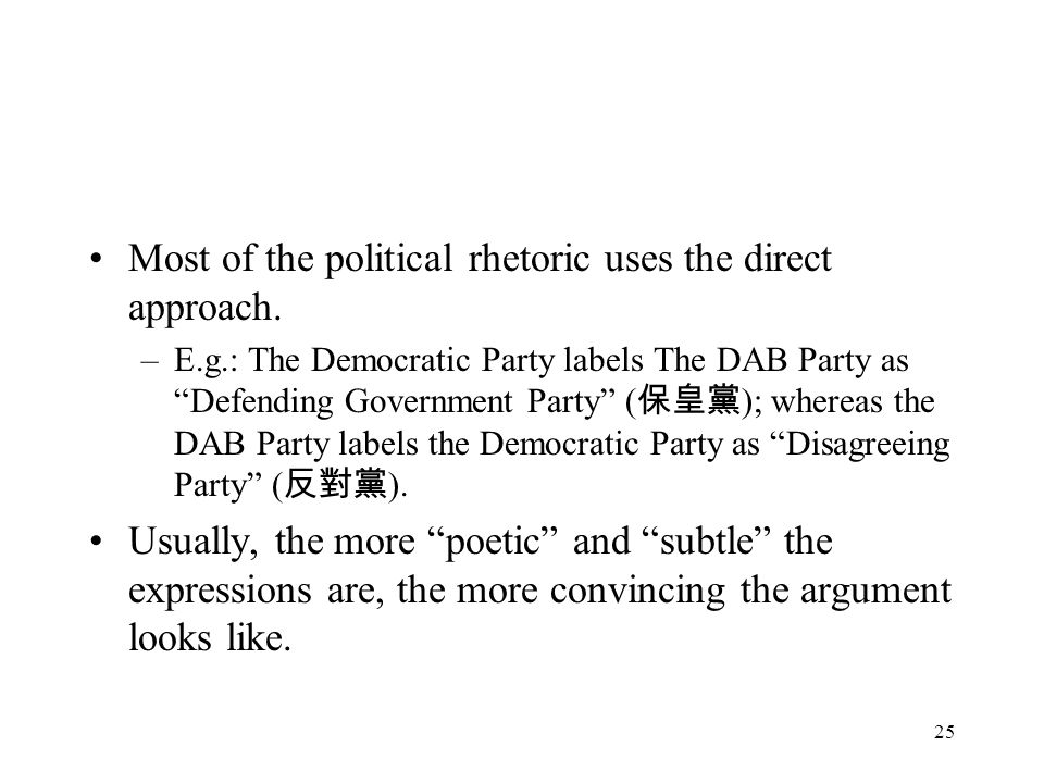 Most of the political rhetoric uses the direct approach.